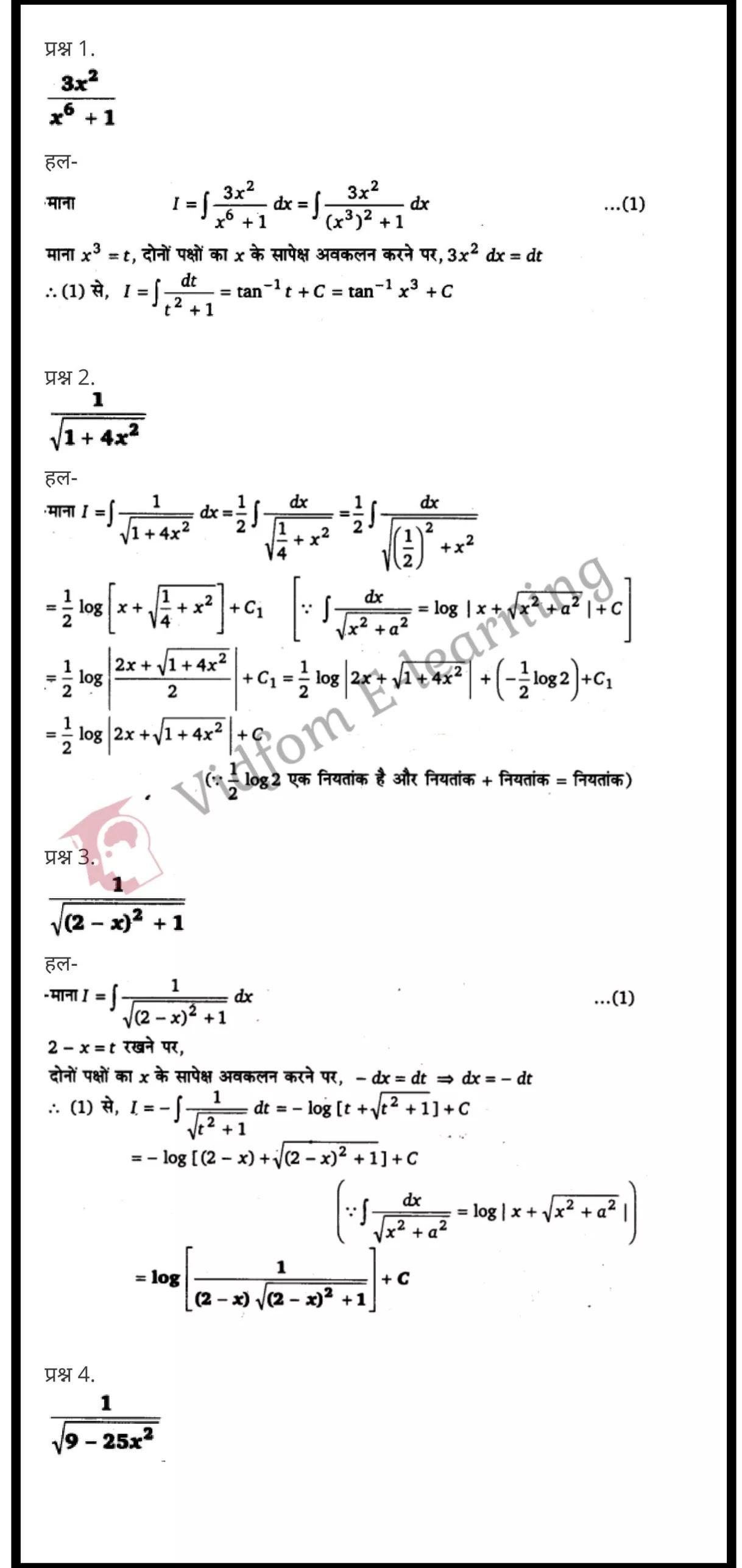 class 12 maths chapter 7 light hindi medium 26