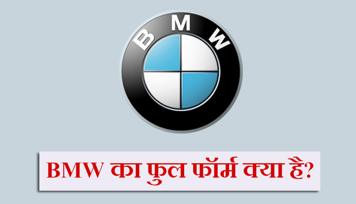 BMW ka full form in Hindi क्या है?