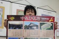 中能登町名所、イベント、四季のカレンダー