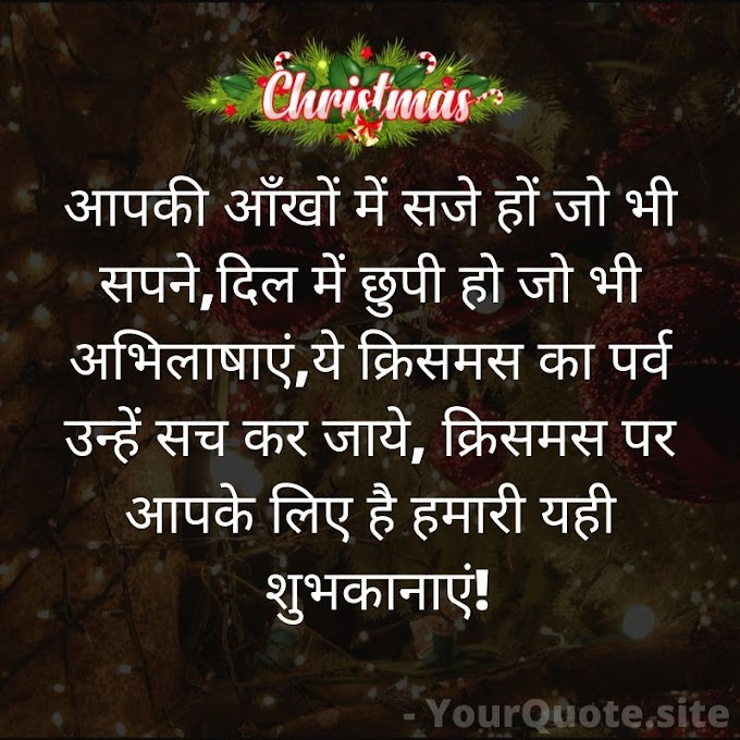 क्रिसमस पर कुछ खाश सन्देश। Merry Christmas Shayari In Hindi