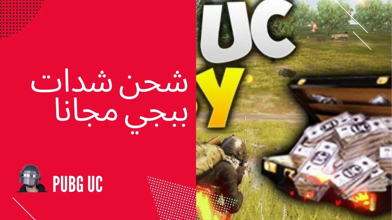 شحن شدات ببجي مجانا Pubg Mobile Free UC