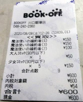 BOOKOFF 川口飯塚店 2020/8/8 のレシート