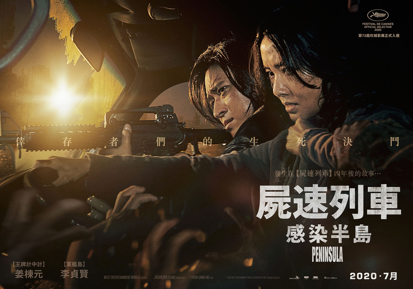 【韓影】車庫娛樂:五年來逐步改變大家既定印象的韓國電影。