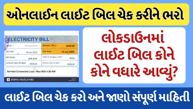 Check Your Pgvcl, Mgvcl, Dgvcl, Ugvcl Bill Status Online