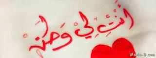 غلافات فيس بوك رومانسيه