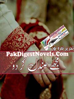 Mujhe Sandal Kar Do Novel By Nimrah Noor Pdf Free Download