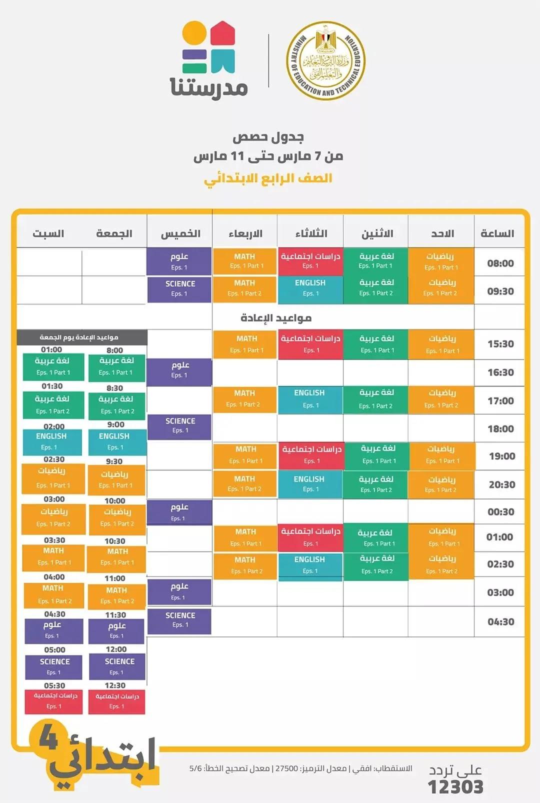 جدول قناة مدرستنا الصف الرابع الابتدائي  الفترة 7 الي 11 مارس