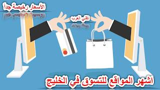 تسوق عبر الانترنت