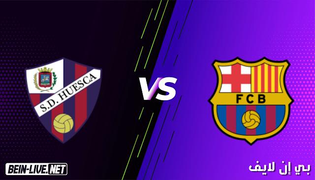 مشاهدة مباراة برشلونة وهويسكا بث مباشر اليوم بتاريخ 15-03-2021 في الدوري الاسباني