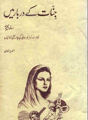 Jinnat ke Darbar Mein Novel By Ahmad Yar Khan pdf Download