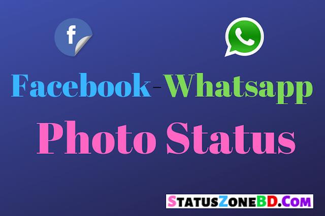 Good Morning Sms, Wishes, Images Bangla শুভ সকাল এসএমএস, গুড মর্নিং এসএমএস
