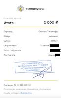 2000 скрин тинькоф банка в МММ-2021