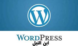 كيفية عمل موقع ووردبريس والربح منه (WordPress) الربح من الانترنت