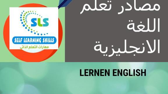مصادر هامة لتعلم اللغة الانجليزية