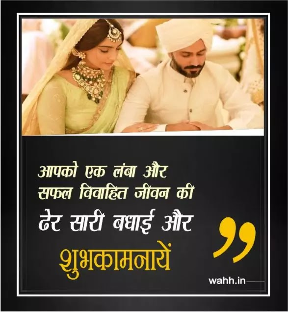 Marriage-SMS