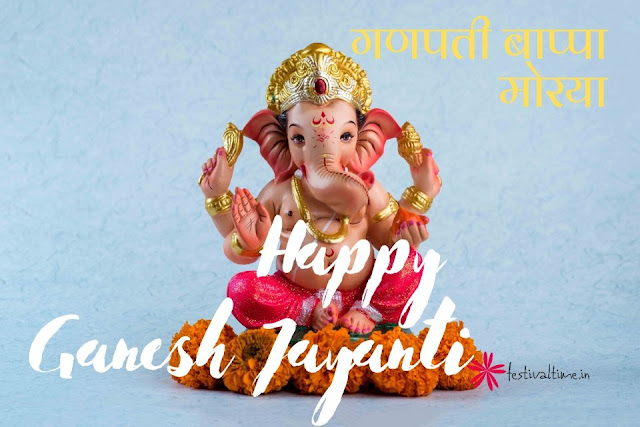 Ganesh Jayanti
