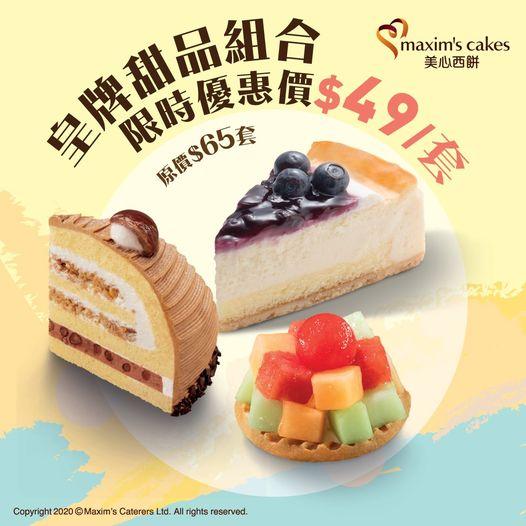 美心西餅: 限時皇牌甜品組合優惠$49/套 至11月1日