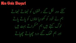 اردو شاعری، زخمی دل شاعری