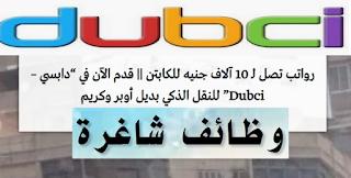 عناوين مكاتب شركة دابسي الجديدة DUBCI  #القاهرة