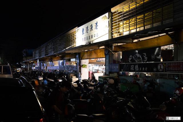 【大叔生活】2021 又是六天五夜的環島小筆記 (上卷) - 我們到東港漁港漁產品直銷中心 (華僑市場) 天都黑了
