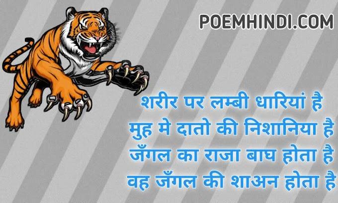 बाघ चिता पर सूंदर कविता | Best Poem On Tiger In Hindi 2021