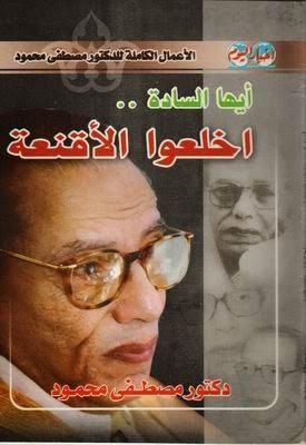 كتاب ايها السادة أخلعوا الاقنعة pdf د.مصطفى محمود
