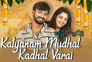Episode 02 | Kaal Kattu 2.O | Tamil web series | Kalyanam Mudhal Kadhal Varai | Black Pasanga