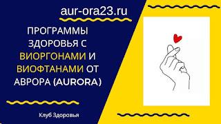 Программы здоровья с виоргонами и виофтанами от Аврора (Aurora)