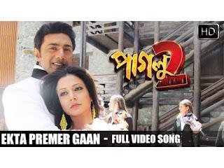 Ekta prem er gaan likhechi Lyrics in bengali-Paglu 2