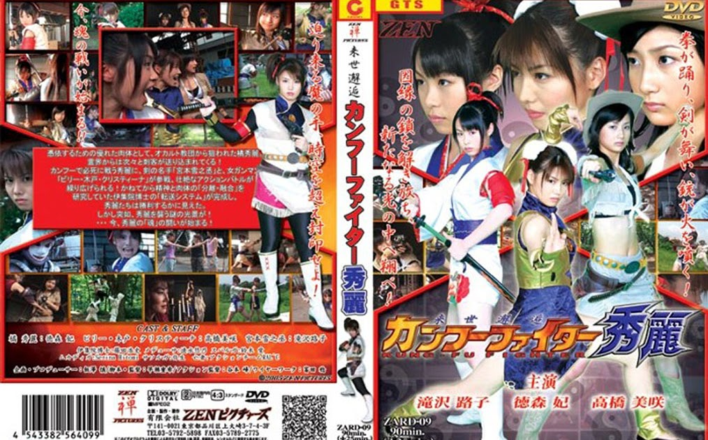 Kung Fu Shurei ZARD-09