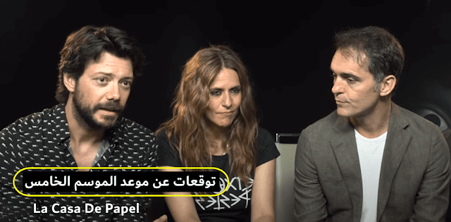 توقعات عن موعد عرض والاعمال المشتقة من La Casa De Papel