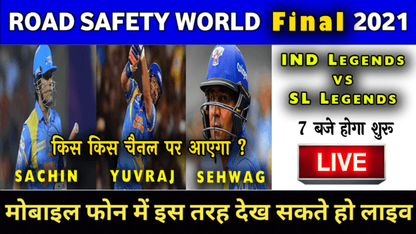 Road Safety World Series Final Watch Live Free 2021
