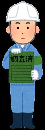 応急危険度判定士のイラスト(調査済)