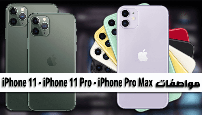 https://www.arbandr.com/2019/09/everything-you-need-to-know-about-iphone-11pro-max-iphone-11-iphone11-pro.html