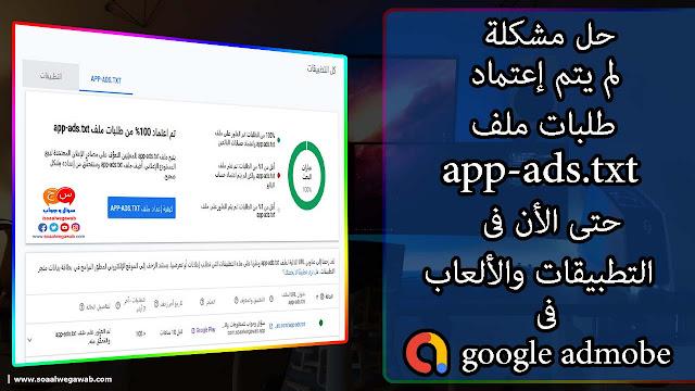 حل مشكلة لم يتم اعتماد طلبات ملف app-ads.txt حتى الان فى التطبيقات والالعاب فى google admobe