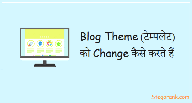 blog template ko change kaise kare in hindi how to change your blog theme blog template ko kaise badlate hain