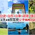 台湾11天10夜环岛游,机票+住宿+交通+门票少于RM2500!