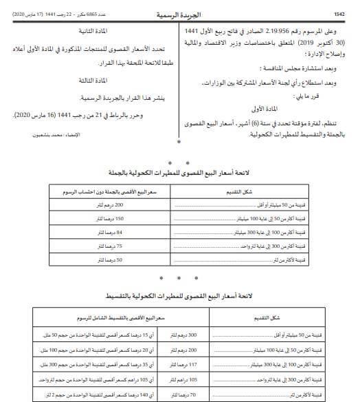 أسعار المطهرات الكحولية في المغرب حسب الجريدة الرسمية , معقم, معقمات اليدين, معقم اليدين, معقم اليد, معقمات كحولية,