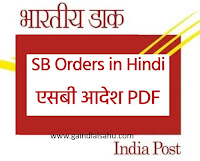 Important SB Orders in Hindi PDF of Department of Posts
