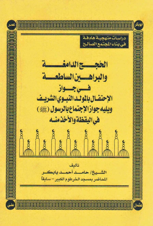 الحجج الدامغة والبراهيم الساطعة في جواز الاحتفال بالمولد النبوي الشريف - حامد أحمد بابكر