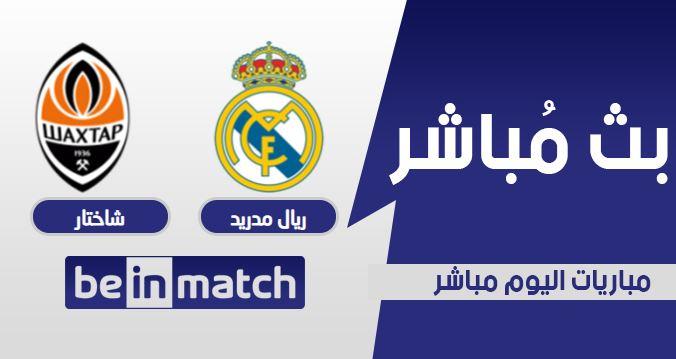 مقابلة ريال مدريد وشاختار اليوم