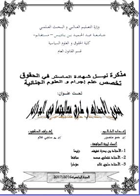 مذكرة ماستر: جنوح الأحداث وطرق معالجتها في الجزائر PDF