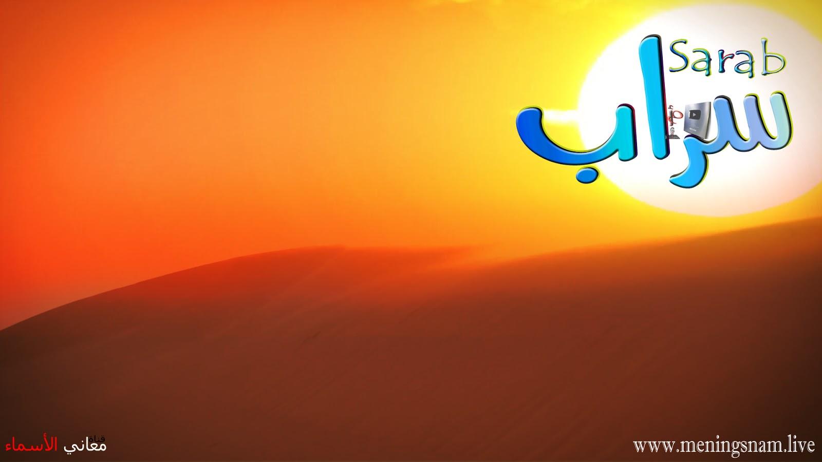معنى اسم سراب وصفات حاملة هذا الاسم Sarab معاني الأسماء ومعاني الكلمات وتفسير القرآن الكريم