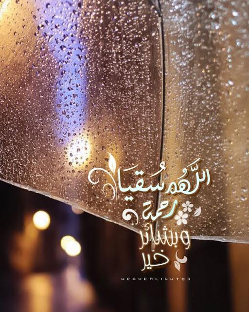 اللهم سُقيا رحمة وبشائر خير الغيث والمطر والخير مدونة رمزيات