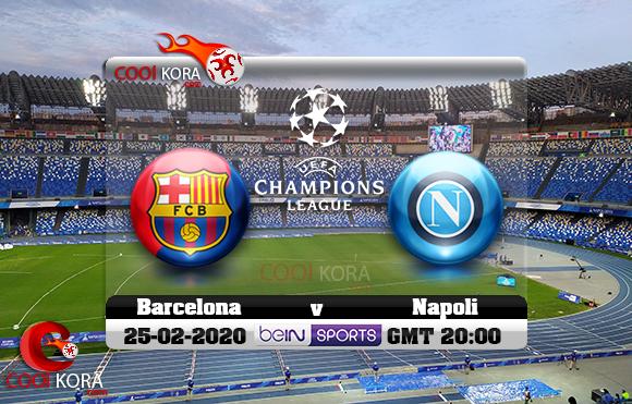 مشاهدة مباراة نابولي وبرشلونة اليوم 25-2-2020 في دوري أبطال أوروبا