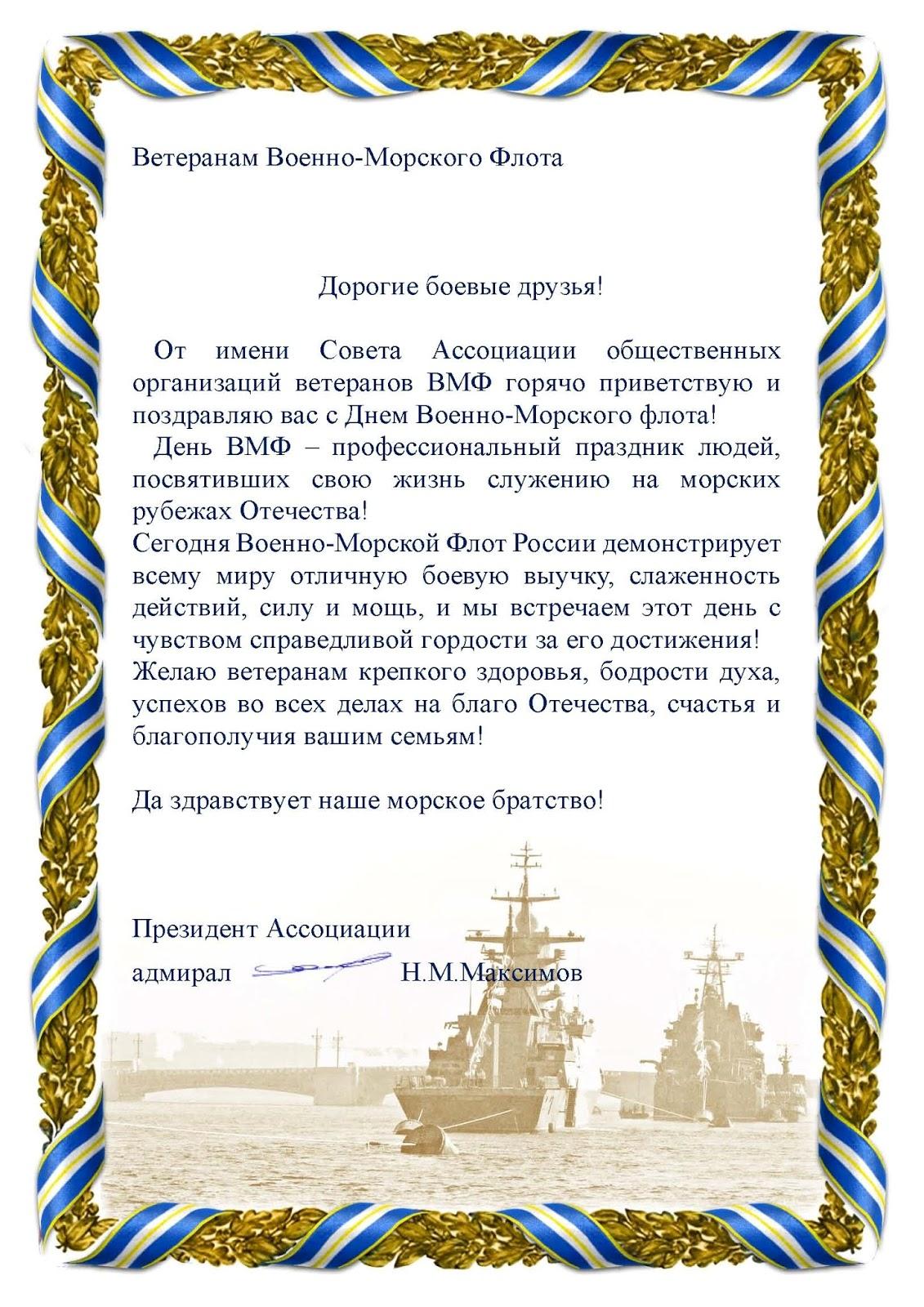 Днем военно-морского флота поздравление губернатора