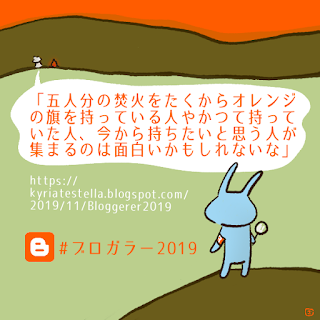 Google Blogger Advent Calendar 2019企画エントリー「1ヶ月」