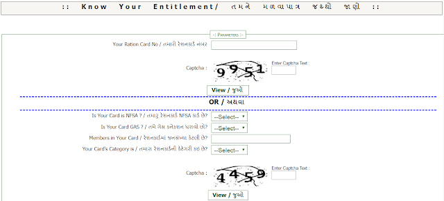 RATION CARD : Know Your Entitlement @ipds.gujarat.gov.in