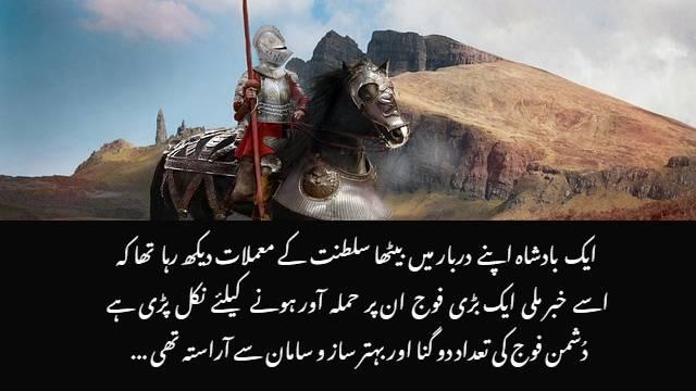 یقین کی  طاقت  سے   ہر میدان میں کامیابی حاصل کریں  kamyabi Hasil karen
