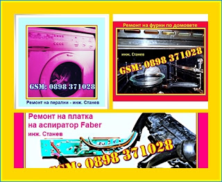 Ремонт на електроуреди, Ремонт на пералня, Ремонт на перални, Ремонт на фурна, Ремонт на аспиратор,